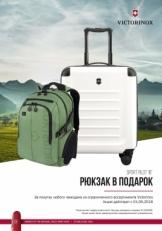 Рюкзак VICTORINOX 31105206 зеленый