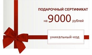 Подарочный сертификат 9000 рублей