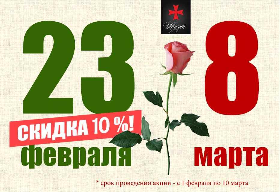 поздравления и подарки 23 февраля и 8 марта