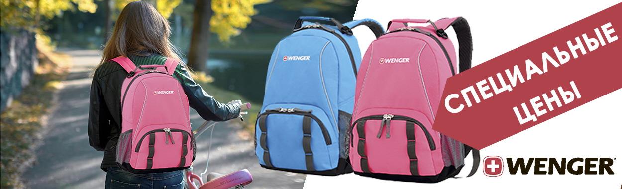 6077eee06574 Скидка на школьные рюкзаки в интернет магазине рюкзаков MosPel.ru